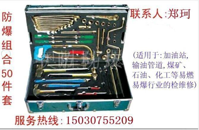 防爆計量工具箱 2