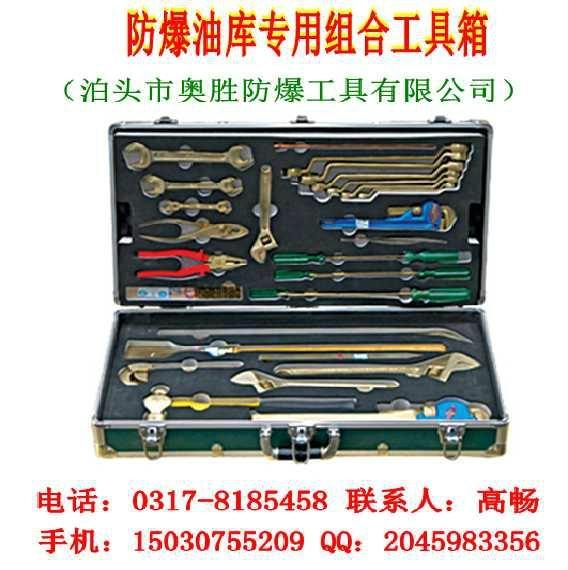 防爆計量工具箱 3