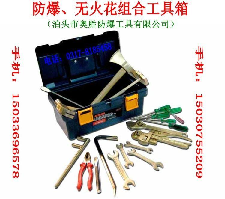 防爆計量工具箱 4