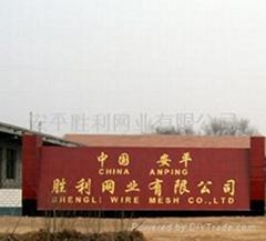 Anping Shengli wire mesh CO., LTD.