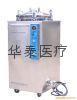 B75L立式高压灭菌器灭菌锅