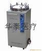 B50L高壓滅菌鍋滅菌器