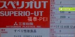 喇叭振动膜片材料三菱SUPERIO UT PEI薄膜