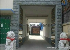 Haotian  Hardware Wire Mesh Products Co.,Ltd