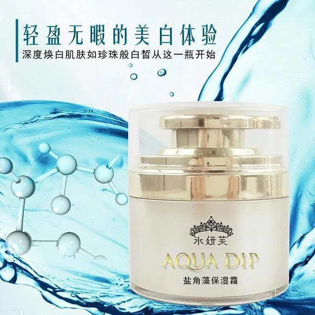 AQUA DIP 水妍芙聚谷氨酸盐角藻全效保湿乳所有肤质 2