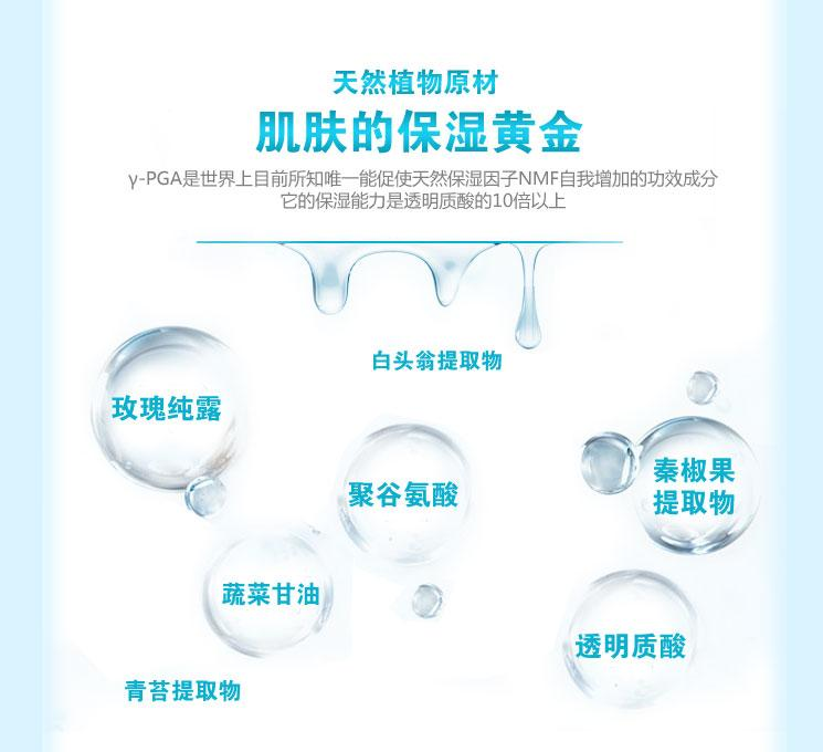 水妍芙 γ-PGA聚谷氨酸玻尿酸补水保湿清洁控油收缩毛孔蚕丝面膜 4