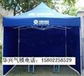 3*3m廣告帳篷 促銷帳篷 折疊帳蓬 汽車篷 展覽帳篷展 銷 1