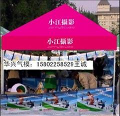 华兴特价旅游帐篷、折叠帐篷、广告帐篷、促销帐篷