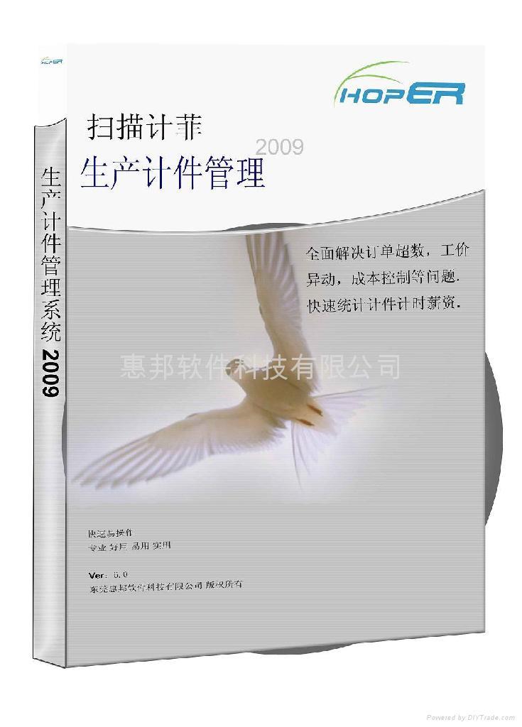 東莞箱包ERP 2