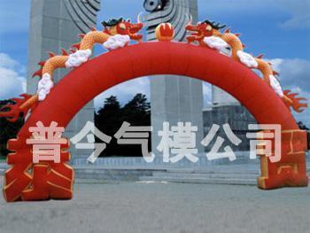 拱门气模--双龙门/太阳门/火焰门 1