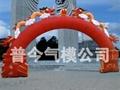 拱门气模--双龙门/太阳门/火