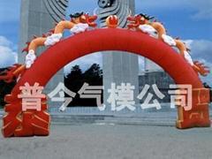 拱门气模--双龙门/太阳门/火焰门