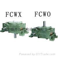 FCWO蜗轮减速机