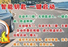 专车专用手机控车系统