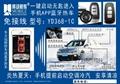 豐田汽車專用一鍵啟動手機控車系