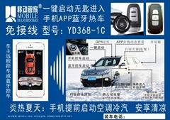 豐田汽車專用一鍵啟動手機控車系統