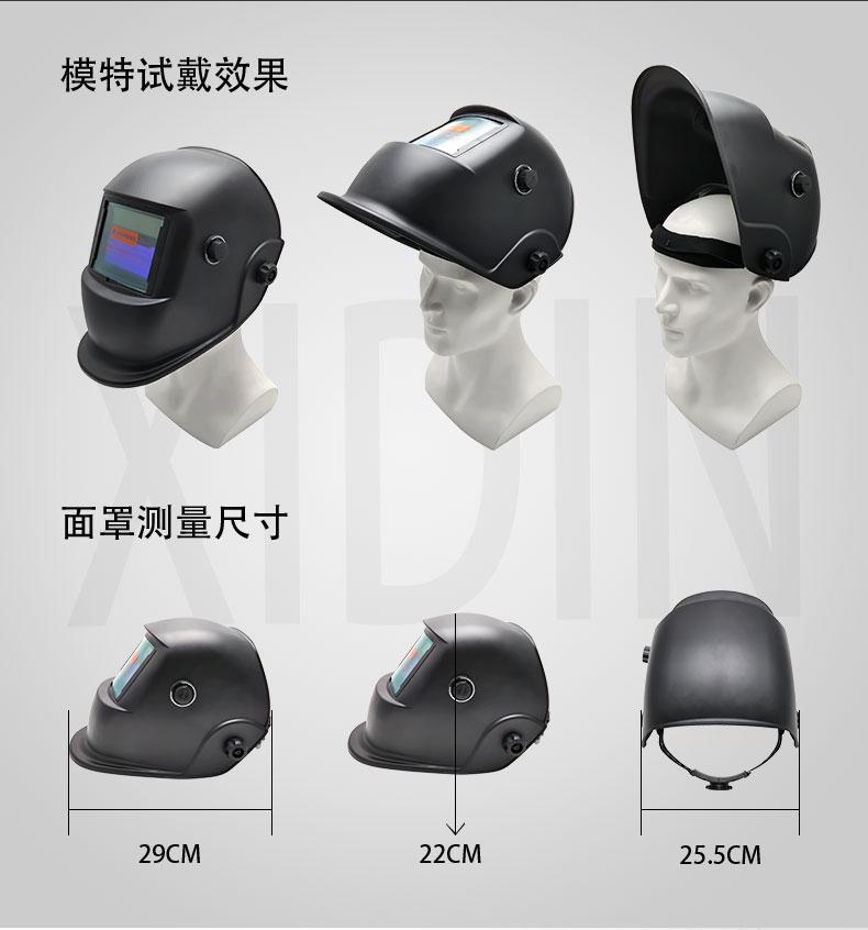 Welding Helmet 5