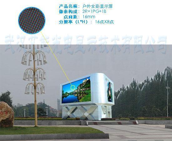 武漢LED電子顯示屏 1