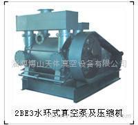 供应2BE3系列水环真空泵及压缩机