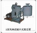 供应X系列单级旋片真空泵