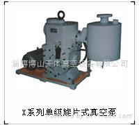 供應X系列單級旋片真空泵