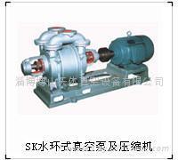 供应SK水环真空泵及压缩机
