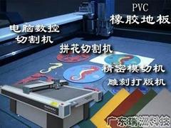 PVC橡膠地板拼花切割機
