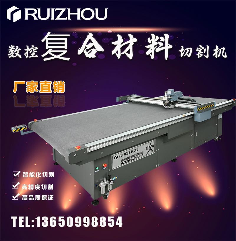 瑞洲科技- 芳綸纖維切割機 PE布碳纖維紙切割機 碳纖維預浸料切割機 1