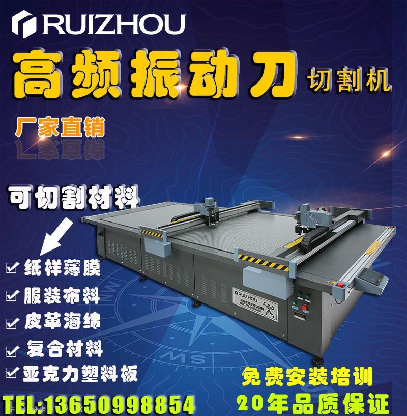 高頻振動刀切割機-廣東瑞洲科技 1