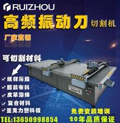 高频振动刀切割机-广东瑞洲科技
