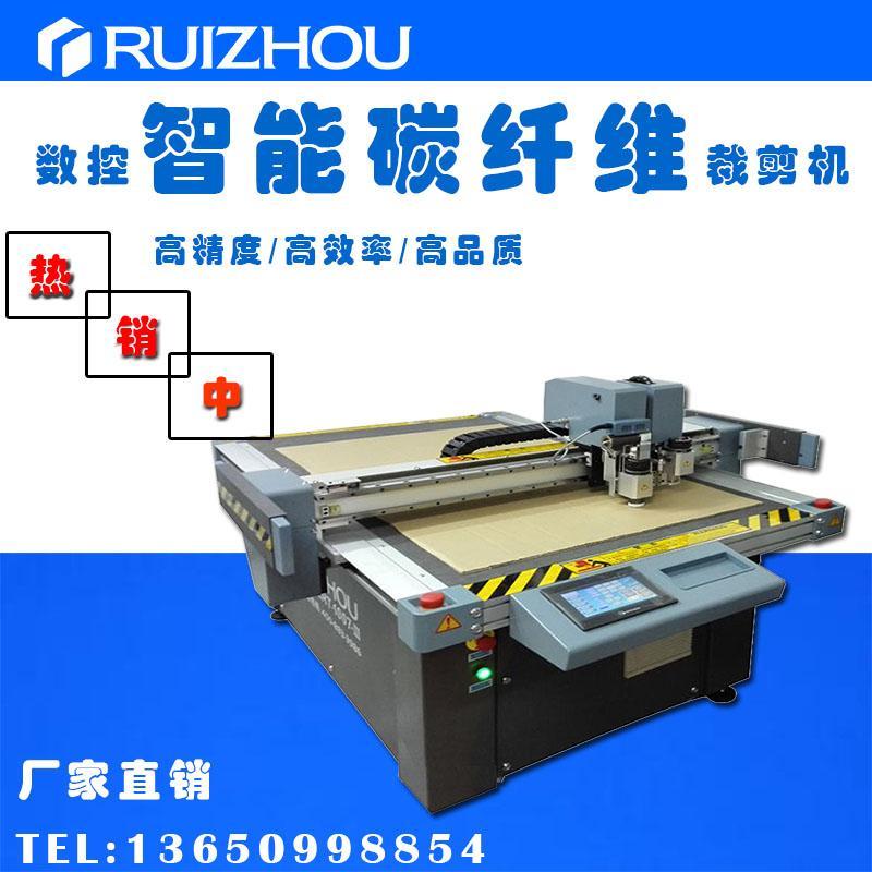碳纖維裁剪機 1