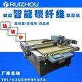 碳纤维裁剪机