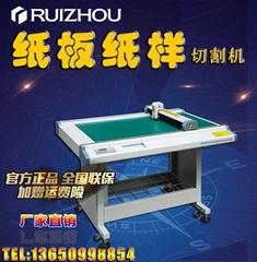 紙樣切割機