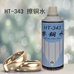 HT343擦铜水