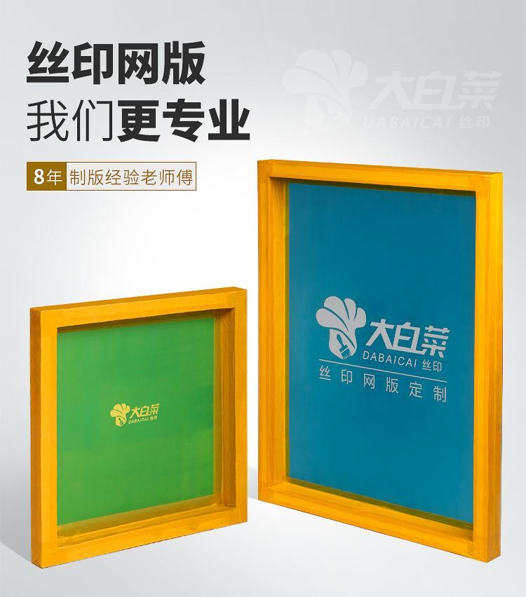 天津丝网印刷制版 3