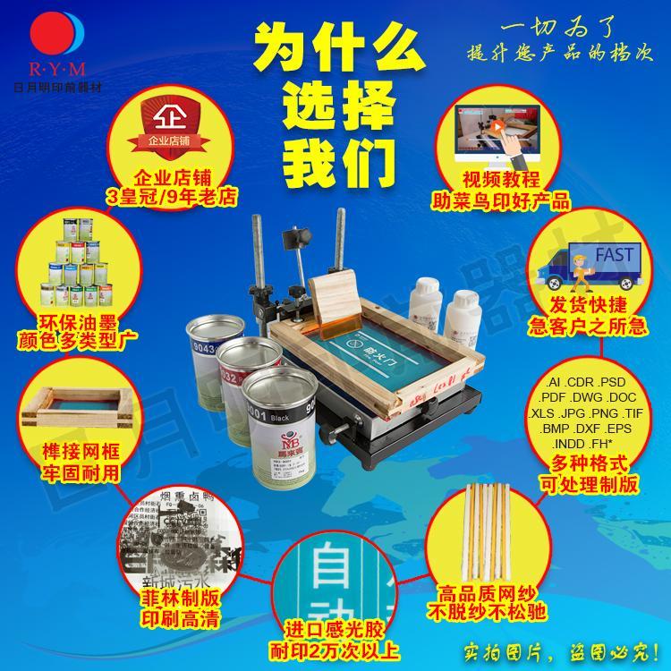 天津絲網印刷製版 2
