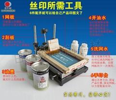 北京制版,丝网印厂