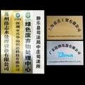 不鏽鋼機械銘牌腐蝕天津絲網印