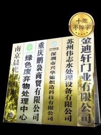不锈钢机械铭牌腐蚀天津丝网印 2
