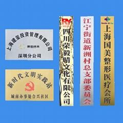 天津不鏽鋼標牌定做