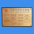 機械鋁制銘牌