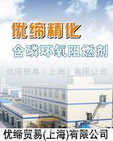 优缔贸易(上海)有限公司