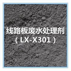 线路板废水处理剂 LX-X301
