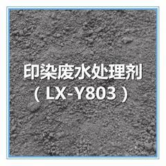 印染废水处理剂 LX-Y803