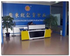 揭东县新亨镇锐记货架厂