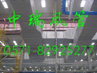 彩鋼板復合風管 1