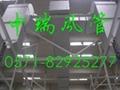 廠房專用淨化雙面彩鋼板復合風管 1