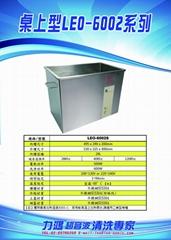 6002系列-玻璃器具專用超音波清洗機