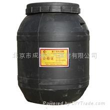 北京京喜牌氯丁膠乳防水塗料JG-1冷底油