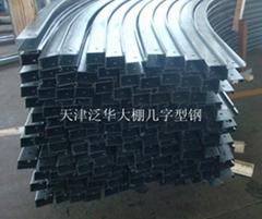 熱鍍鋅几型鋼大棚骨架